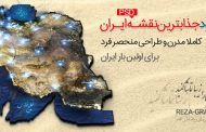 طرح لایه باز نقشه ایران