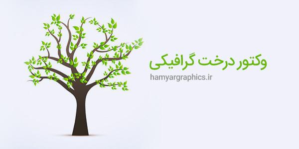 وکتور درخت گرافیکی