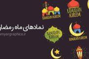 دانلود نمادهای ماه مبارک رمضان