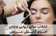 انتخاب سالن زیبایی و زمان اجرای آرایش عروس