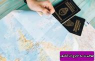 راههای مهاجرت به خارج از کشور